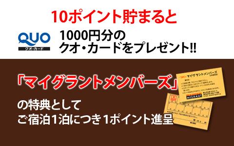 10ポイント貯まると1000円分のクオ・カードプレゼント!!「マイグランド・メンバーズ」の特典としてご宿泊1泊につき1ポイント贈呈