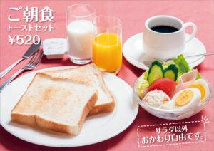 ご朝食は中パン